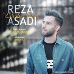 دانلود موزیک رضا اسدی به نام عشق ایدآل