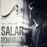 دانلود موزیک سالار محمدی به نام در به دری
