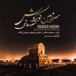 دانلود موزیک سرزمین کوروش به نام مسعود حاتمی