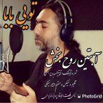 دانلود موزیک آبتین روحبخش به نام تویی بابا