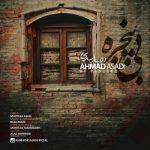 دانلود موزیک احمد اسدی به نام بی پنجره