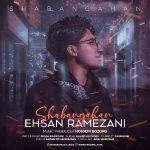 دانلود موزیک احسان رمضانی به نام شبانگاهان