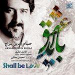 دانلود موزیک حسام الدین سراج به نام باید عشق