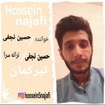 دانلود موزیک حسین نجفی به نام تیرکمان