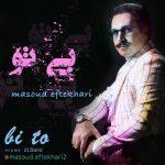 دانلود موزیک مسعود افتخاری به نام بی تو
