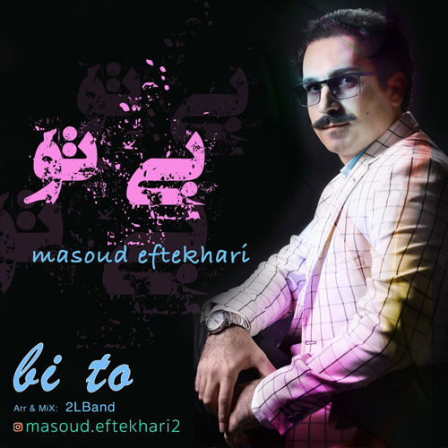 دانلود موزیک جدید مسعود افتخاری بی تو
