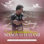 دانلود موزیک مسعود حاتمی به نام چرا عشق شد قدغن