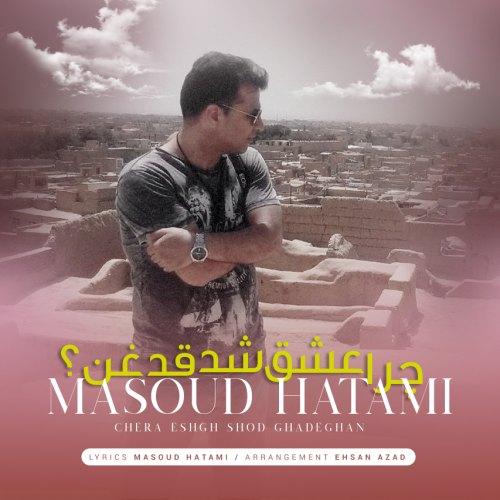 دانلود موزیک جدید مسعود حاتمی چرا عشق شد قدغن