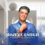 دانلود موزیک مسعود پناهنده به نام معجزه عشق