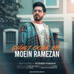 دانلود موزیک معین رمضان به نام قوی اونه که