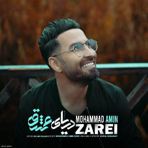 دانلود موزیک جدید محمد امین زارعی دریای عشق