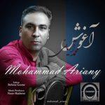 دانلود موزیک محمد آریانی به نام آغوش