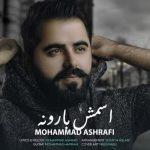 دانلود موزیک محمد اشرفی به نام اسمش بارونه