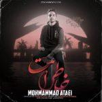 دانلود موزیک محمد عطائی به نام خاطرات