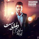 دانلود موزیک محمد فخیم به نام دلم خواست