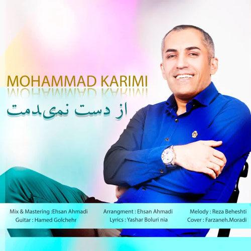 دانلود موزیک جدید محمد کریمى از دست نمیدمت