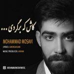 دانلود موزیک محمد موسوی به نام کاش که برگردی