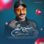 دانلود موزیک ناصر شاهگلی به نام سنین عشقین