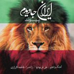 دانلود موزیک پیوند به نام ایران جاویدم