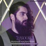 دانلود موزیک شهاب حضرتیان به نام حسود