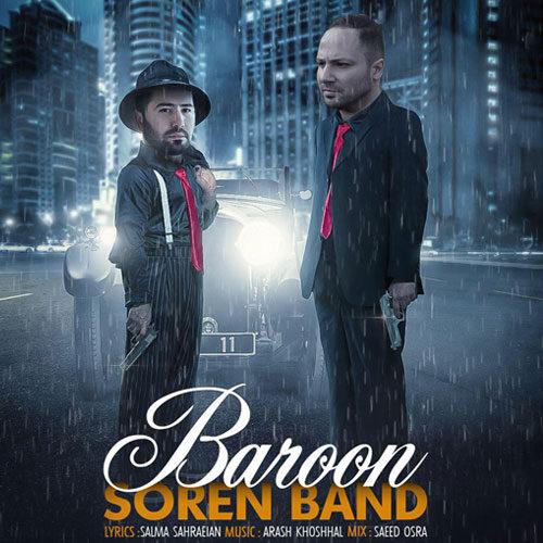 دانلود موزیک جدید سورن بند باران