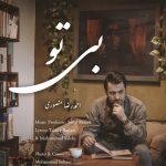 دانلود موزیک احمدرضا منصوری به نام بی تو