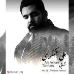 دانلود موزیک علی عسکری به نام تنهایی