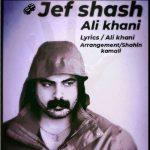 دانلود موزیک علی خانی به نام جفت شش