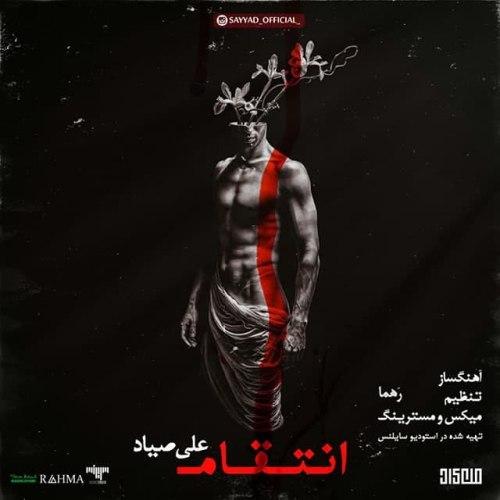 دانلود موزیک جدید علی صیاد انتقام