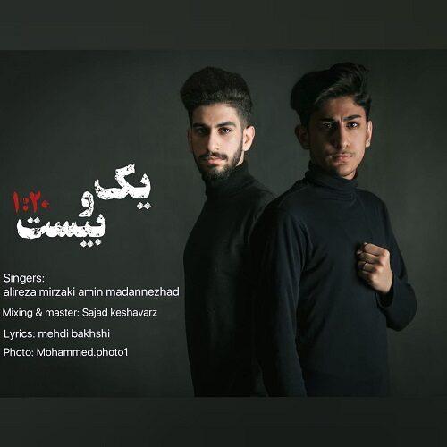 دانلود موزیک جدید علیرضا میرزکی و امین معدن نژاد یک و بیست
