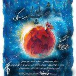 دانلود موزیک امیر سینکی به نام شب یلدا