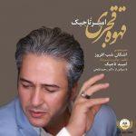 دانلود موزیک امیر تاجیک به نام قهوه قجری