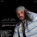 دانلود موزیک حسن حشمتی به نام عاشق که بشی