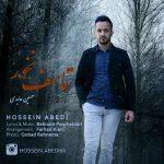 دانلود موزیک حسین عابدی به نام تاسف نخور