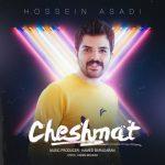 دانلود موزیک حسین اسدی به نام چشمات