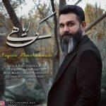 دانلود موزیک کیوان علی محمدی به نام کِی ایاهی