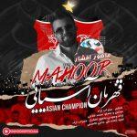 دانلود موزیک ماهور افشار به نام قهرمان آسیایی