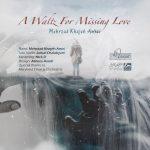 دانلود موزیک  به نام A Waltz For Missing Love