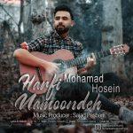 دانلود موزیک محمدحسین نظری به نام حرفی نمونده