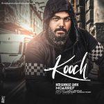 دانلود موزیک محمد امین معرف به نام کوچ