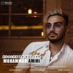 دانلود موزیک محمد امیری به نام کوچه به کوچه