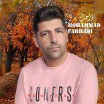 دانلود موزیک محمد فرهادی به نام راحت باش
