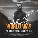 دانلود موزیک محمد قدیرزاده به نام جنگ جهانى