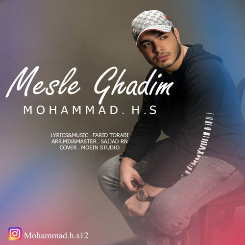 دانلود موزیک جدید محمد اچ اس مثل قدیم
