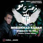 دانلود موزیک محمد رادان به نام فرصتی تا تو