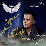 دانلود موزیک محمد رادان به نام یلدای قشنگم