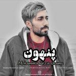 دانلود موزیک محمد رضا شمس به نام پنهون