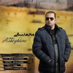 دانلود موزیک محمد سنایی به نام عاشقانه