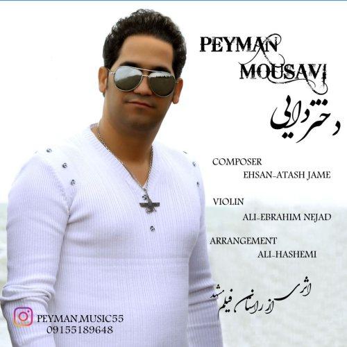 دانلود موزیک جدید پیمان موسوی دختردایی