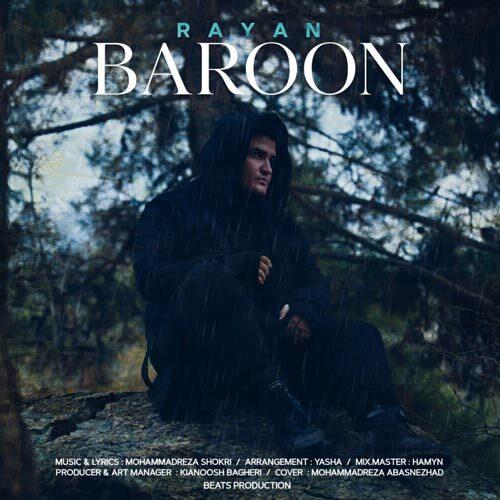 دانلود موزیک جدید رایان بارون